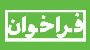 اطلاعیه دانشگاه تهران درباره جذب اعضای هیأت علمی